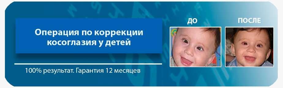 Операция по коррекции косоглазия у детей