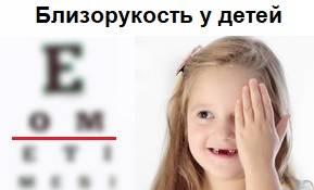 Близорукость у детей лечение