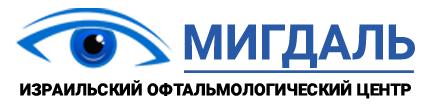 """Израильский офтальмологический центр """"Мигдаль"""", Израиль"""